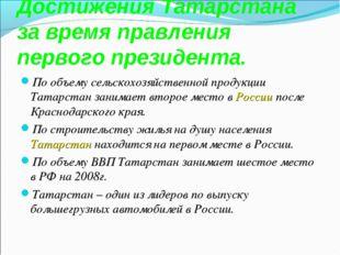 Достижения Татарстана за время правления первого президента. По объему сельск