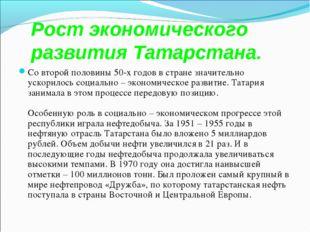 Рост экономического развития Татарстана.  Со второй половины 50-х годов в ст