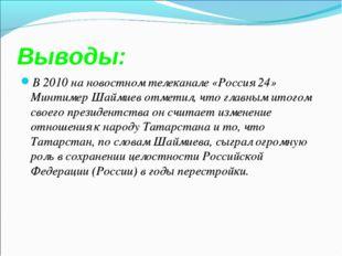 Выводы: В 2010 на новостном телеканале «Россия 24» Минтимер Шаймиев отметил,