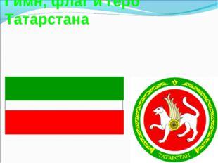 Гимн, флаг и герб Татарстана