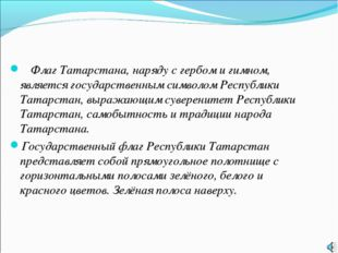 Флаг Татарстана, наряду с гербом и гимном, является государственным символом