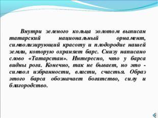 Внутри зеленого кольца золотом выписан татарский национальный орнамент, симв