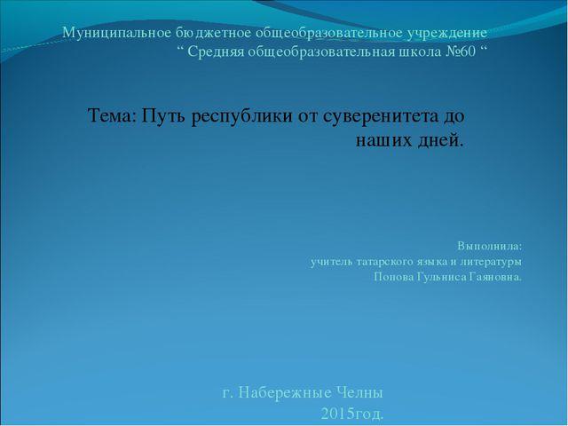 Тема: Путь республики от суверенитета до наших дней. Выполнила: учитель татар...