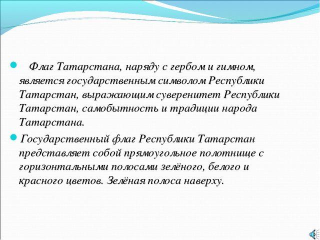 Флаг Татарстана, наряду с гербом и гимном, является государственным символом...