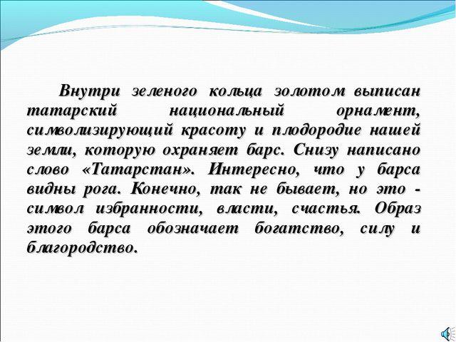 Внутри зеленого кольца золотом выписан татарский национальный орнамент, симв...