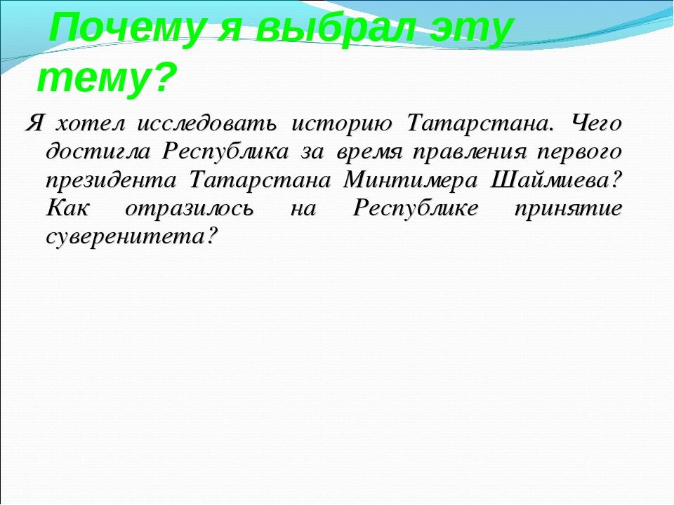 Почему я выбрал эту тему? Я хотел исследовать историю Татарстана. Чего дости...