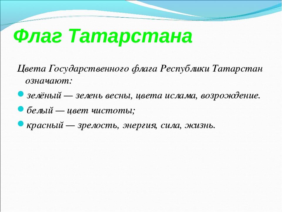 Флаг Татарстана Цвета Государственного флага Республики Татарстан означают: з...