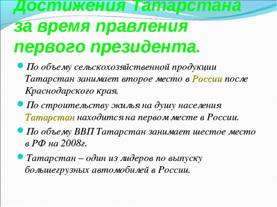 Достижения Татарстана за время правления первого президента. По объему сельск...