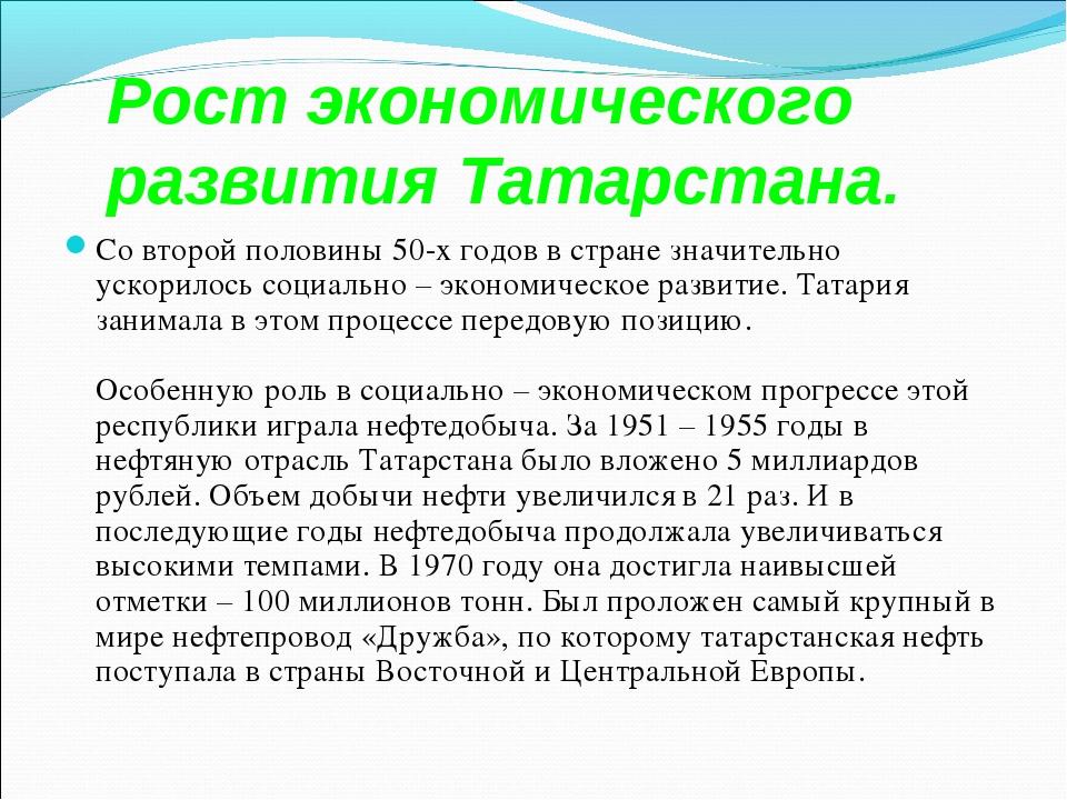 Рост экономического развития Татарстана.  Со второй половины 50-х годов в ст...