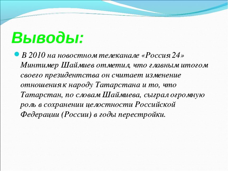 Выводы: В 2010 на новостном телеканале «Россия 24» Минтимер Шаймиев отметил,...
