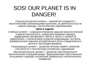 SOS! OUR PLANET IS IN DANGER! Социокультурный аспект – знакомство учащихся с