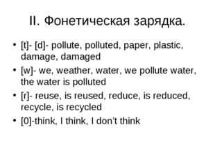 II. Фонетическая зарядка. [t]- [d]- pollute, polluted, paper, plastic, damage