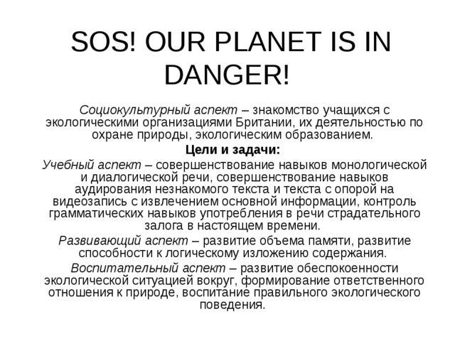 SOS! OUR PLANET IS IN DANGER! Социокультурный аспект – знакомство учащихся с...