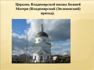 Церковь Владимирской иконы Божией Матери (Владимирский (Зосимовский) приход).