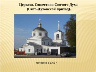 Церковь Сошествия Святого Духа (Сято-Духовской приход). построена в 1752 г