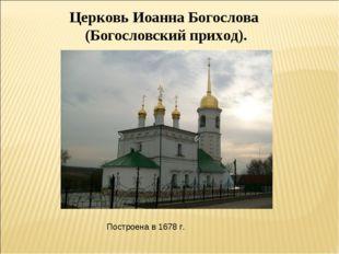 Церковь Иоанна Богослова (Богословский приход). Построена в 1678 г.