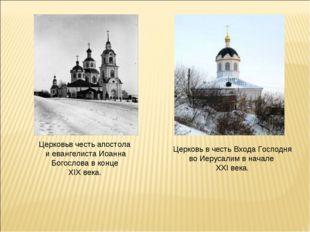 Церковьв честь апостола и евангелиста Иоанна Богослова в конце XIX века. Церк