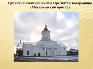 Церковь Казанской иконы Пресвятой Богородицы (Макарьевский приход).