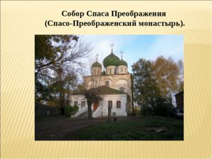 Собор Спаса Преображения (Спасо-Преображенский монастырь).