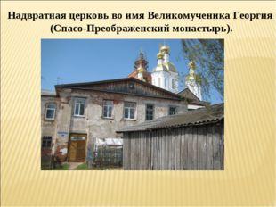 Надвратная церковь во имя Великомученика Георгия (Спасо-Преображенский монаст
