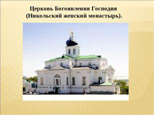 Церковь Богоявления Господня (Никольский женский монастырь).
