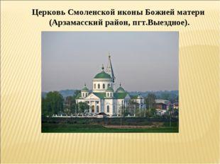 Церковь Смоленской иконы Божией матери (Арзамасский район, пгт.Выездное).