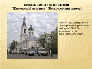 """Церковь иконы Божией Матери """"Живоносный источник"""" (Воскресенский приход). Зим"""