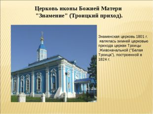 """Церковь иконы Божией Матери """"Знамение"""" (Троицкий приход). Знаменская церковь"""