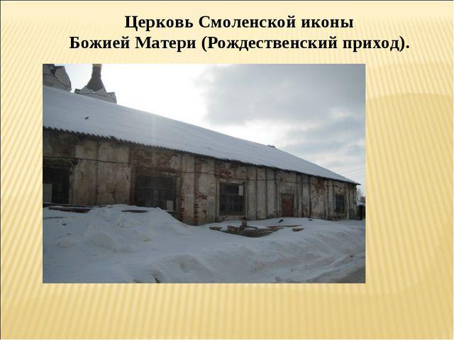 Церковь Смоленской иконы Божией Матери (Рождественский приход).
