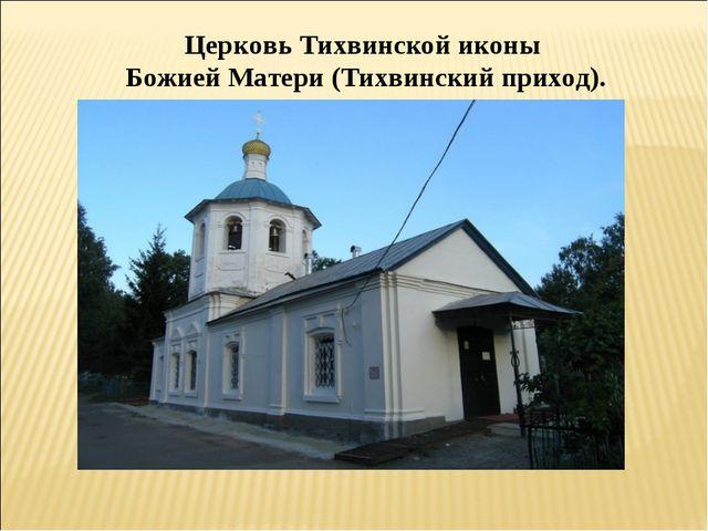 Церковь Тихвинской иконы Божией Матери (Тихвинский приход).