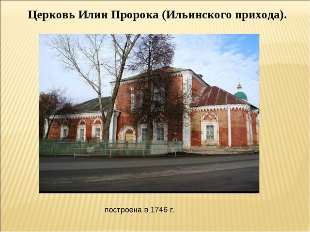 Церковь Илии Пророка (Ильинского прихода). построена в 1746 г.