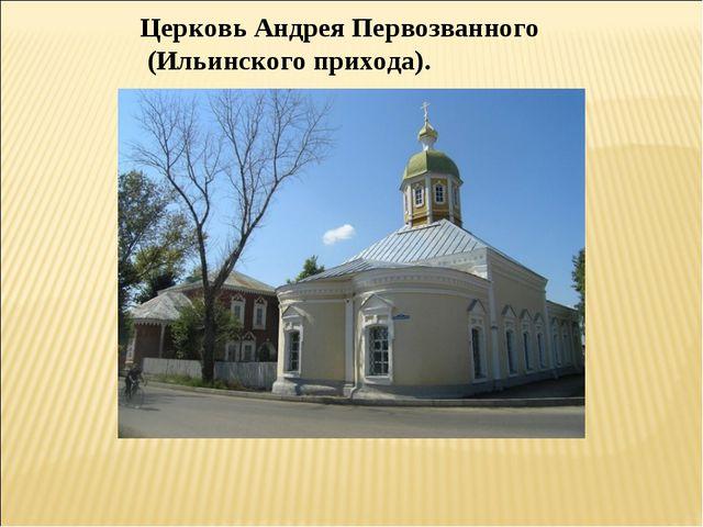 Церковь Андрея Первозванного (Ильинского прихода).