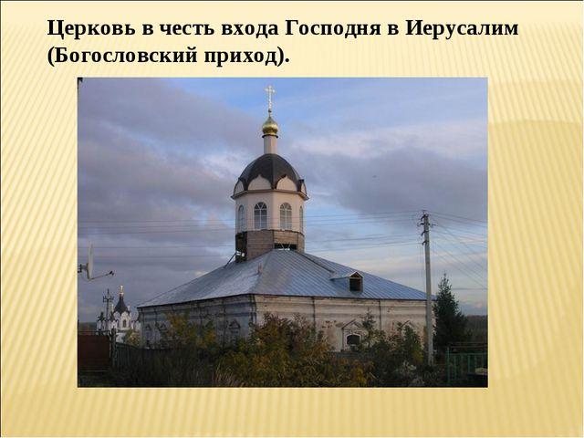 Церковь в честь входа Господня в Иерусалим (Богословский приход).