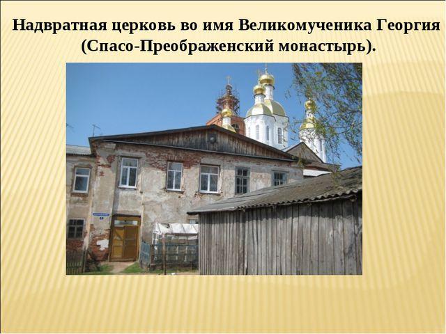 Надвратная церковь во имя Великомученика Георгия (Спасо-Преображенский монаст...