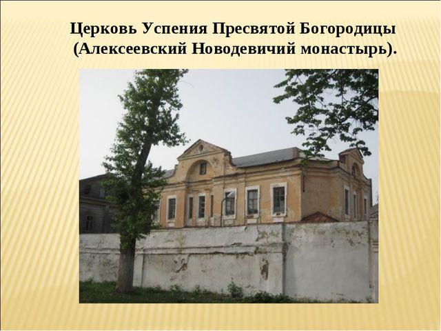 Церковь Успения Пресвятой Богородицы (Алексеевский Новодевичий монастырь).