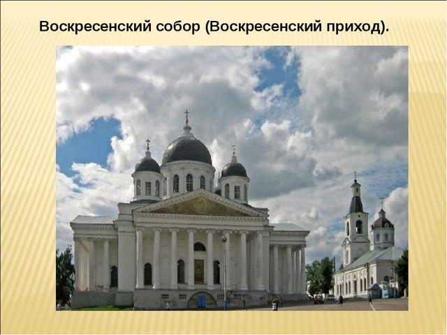 Воскресенский собор (Воскресенский приход).