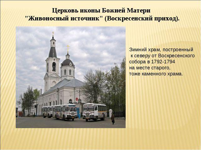 """Церковь иконы Божией Матери """"Живоносный источник"""" (Воскресенский приход). Зим..."""