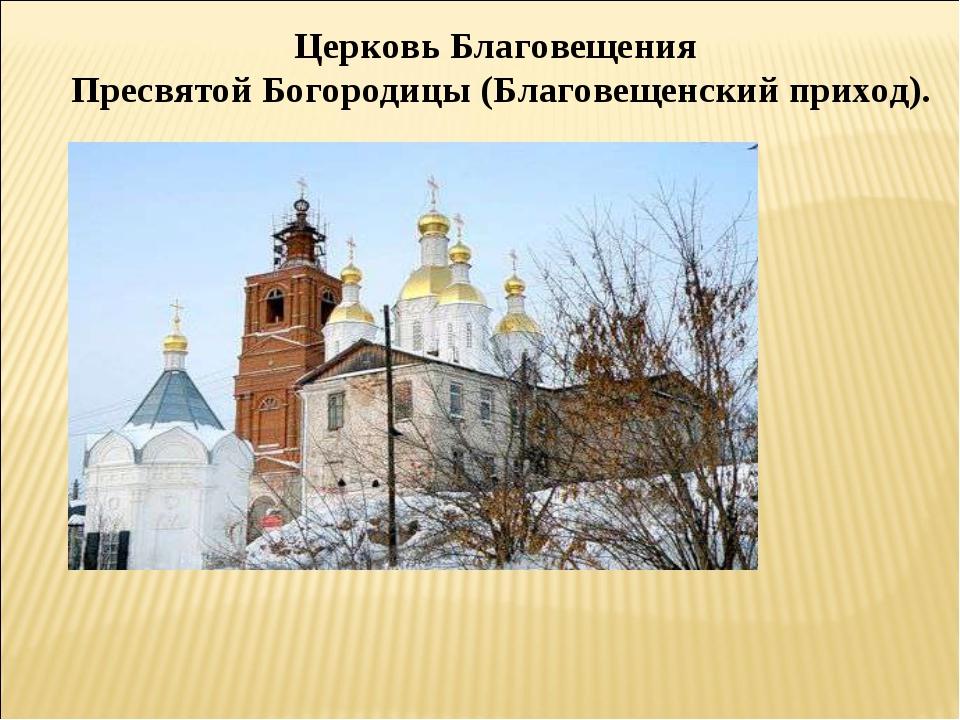 Церковь Благовещения Пресвятой Богородицы (Благовещенский приход).