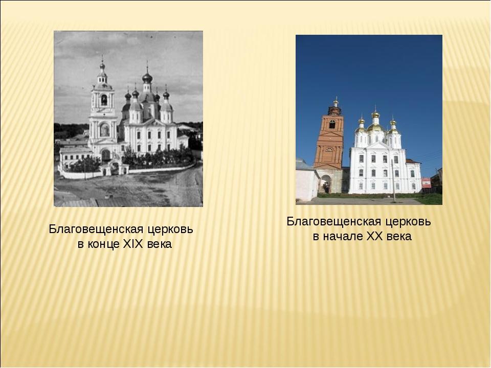 Благовещенская церковь в конце XIX века Благовещенская церковь в начале XX века