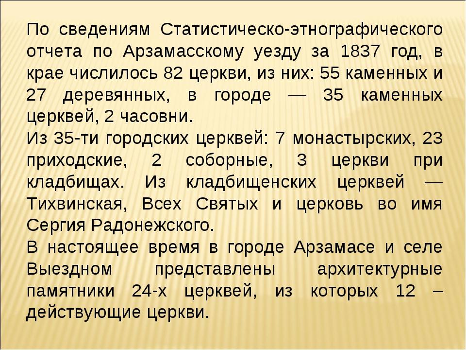 По сведениям Статистическо-этнографического отчета по Арзамасскому уезду за 1...