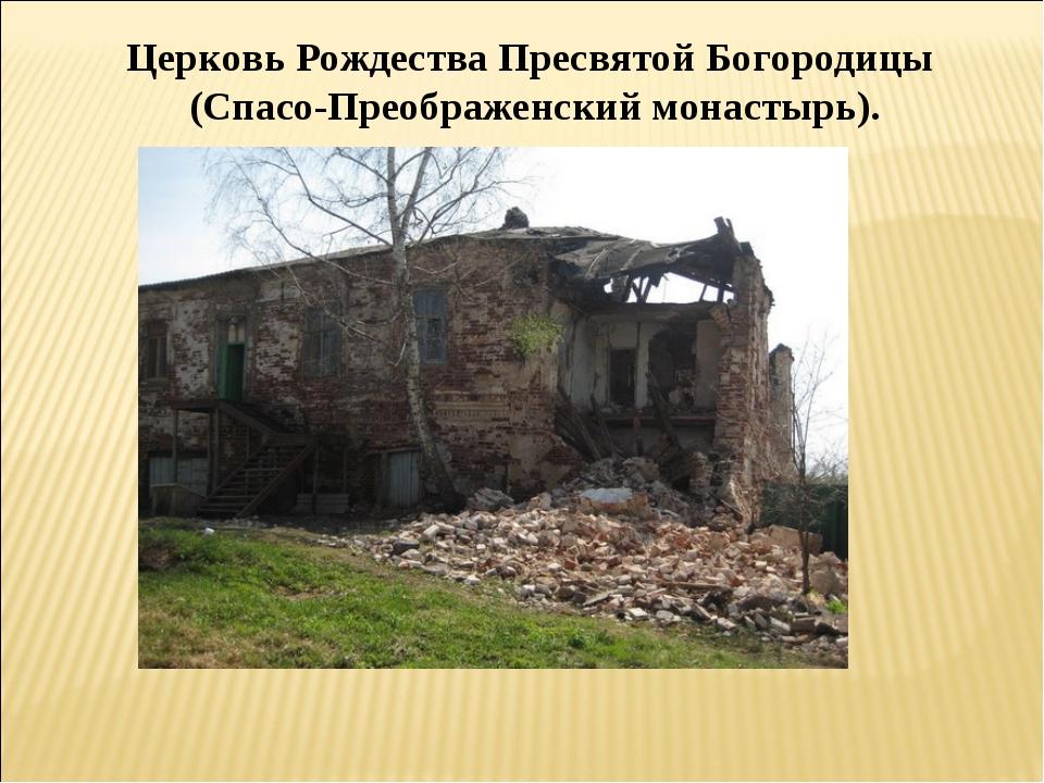 Церковь Рождества Пресвятой Богородицы (Спасо-Преображенский монастырь).