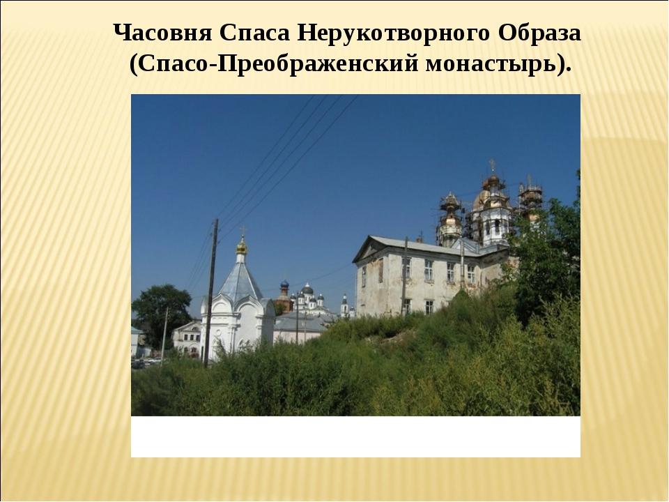 Часовня Спаса Нерукотворного Образа (Спасо-Преображенский монастырь).
