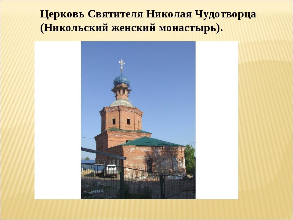 Церковь Святителя Николая Чудотворца (Никольский женский монастырь).