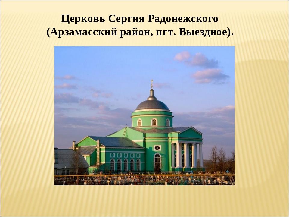 Церковь Сергия Радонежского (Арзамасский район, пгт. Выездное).