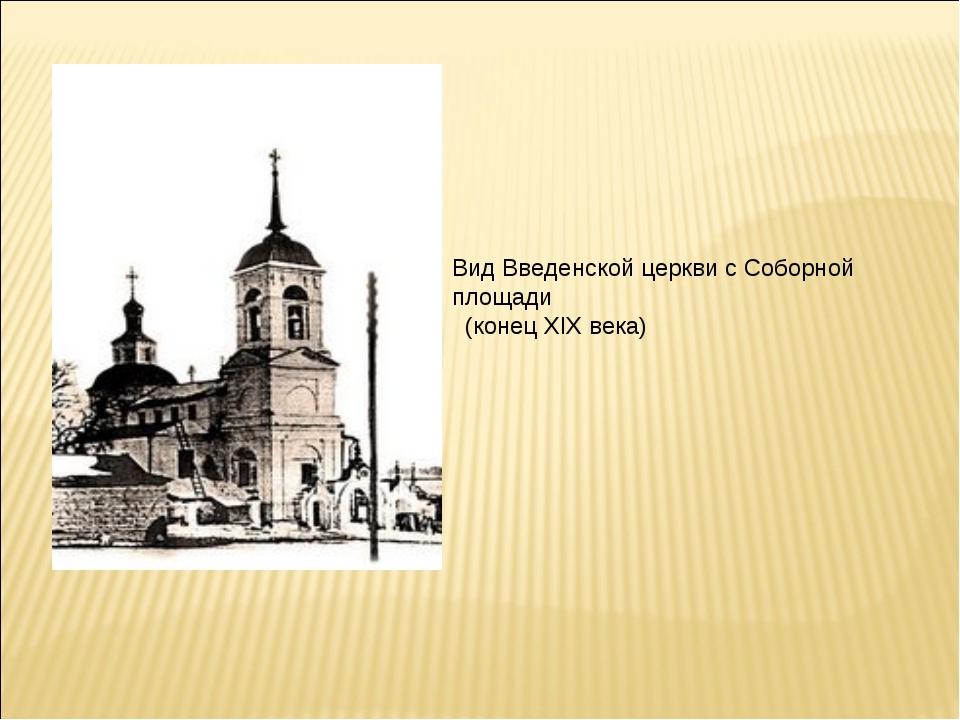 Вид Введенской церкви с Соборной площади (конец XIX века)