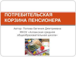 Автор: Попова Евгения Дмитриевна МКОУ «Аллакская средняя общеобразовательная