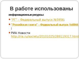 """В работе использованы информационные ресурсы: """"РГ"""" - Федеральный выпуск №5956"""