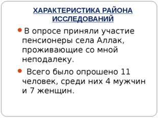 ХАРАКТЕРИСТИКА РАЙОНА ИССЛЕДОВАНИЙ В опросе приняли участие пенсионеры села А