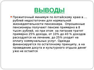 ВЫВОДЫ Прожиточный минимум по Алтайскому краю в … рублей недостаточен для нор