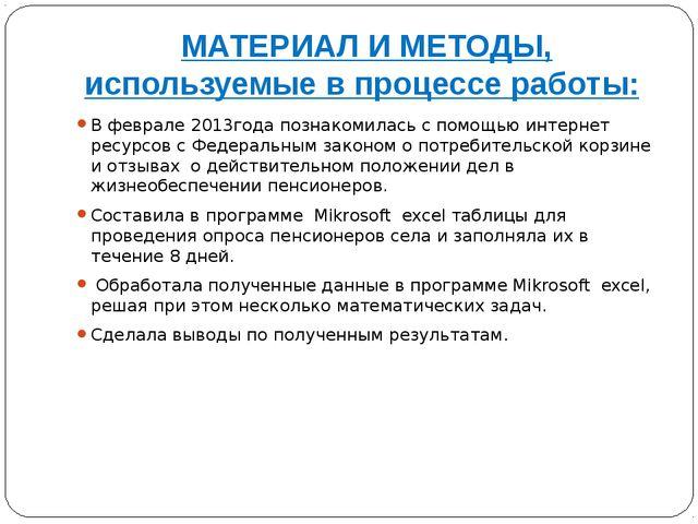 МАТЕРИАЛ И МЕТОДЫ, используемые в процессе работы: В феврале 2013года познако...